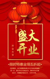 开业盛典开业大吉盛大开业红色喜庆中国风促销宣传H5模板