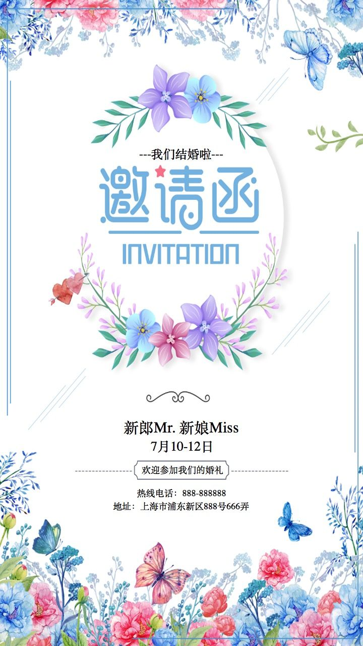 婚礼邀请函通用海报(三颜色设计)