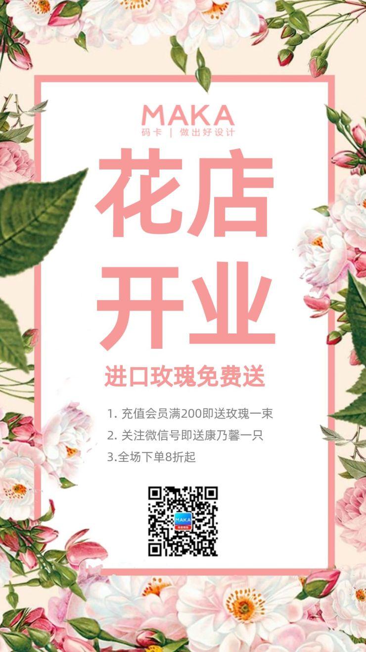 花店开业充值会员满200即送玫瑰
