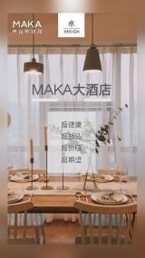 卓·DESIGN/酒店饭店民宿住房产品宣传