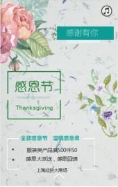感恩节促销活动,感恩节活动邀请函,超市商场活动促销,清新文艺,浪漫精品,高档