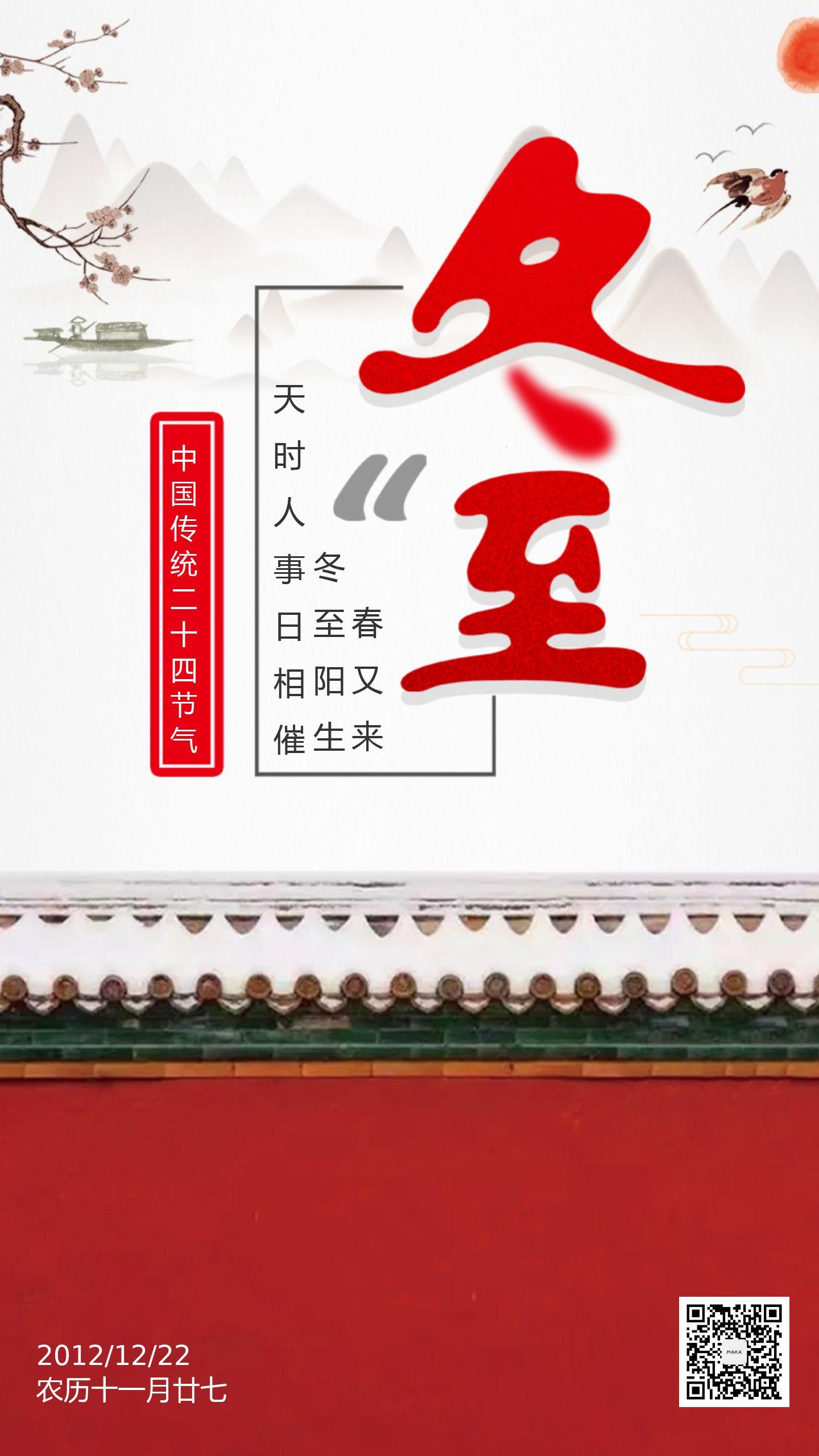 中国传统节气冬至红色中国风海报