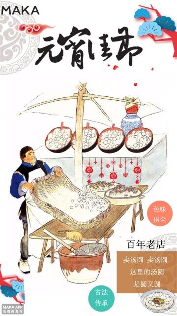 元宵佳节吃元宵汤圆海报