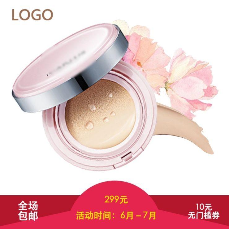 简约清新彩妆美妆电商主图