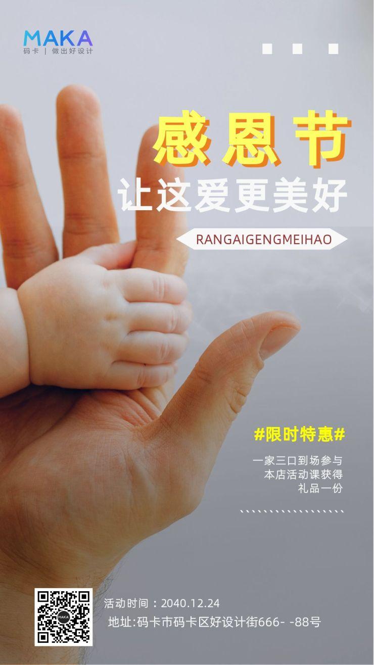感恩节摄影风格活动宣传海报