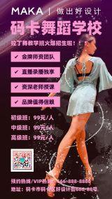 粉色扁平风舞蹈培训招生宣传手机海报