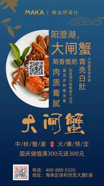 蓝色简约中秋国庆大闸蟹促销宣传海报