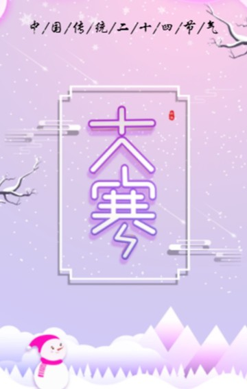 紫色扁平插画传统节气大寒宣传H5