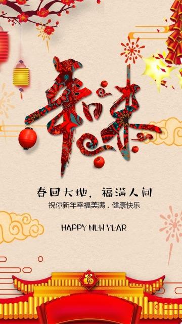 新春新年祝福贺卡新年促销活动宣传
