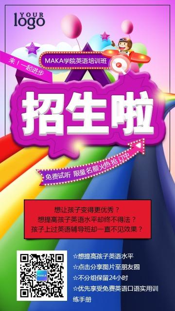 彩虹缤纷色彩培训班幼儿园全年招生宣传朋友圈裂变海报