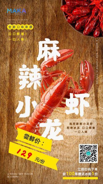 美食小龙虾促销宣传海报