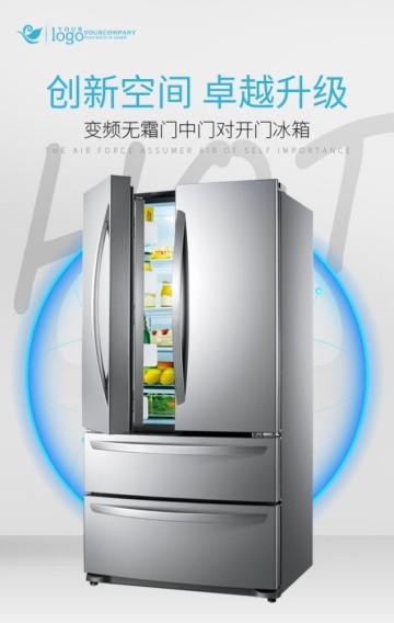 冰箱 多温多控 冷冻 冷藏 蓝色科技