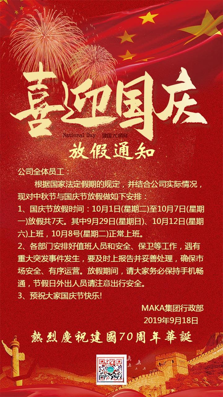 党政中国风十一国庆节各企事业单位学校放假通知宣传海报