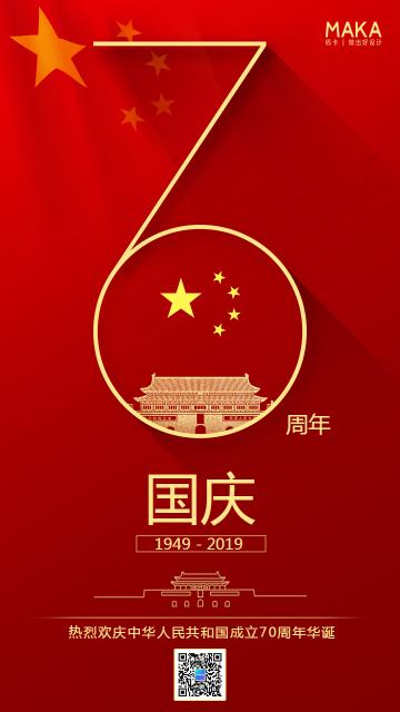红色喜庆70周年喜迎国庆手机海报