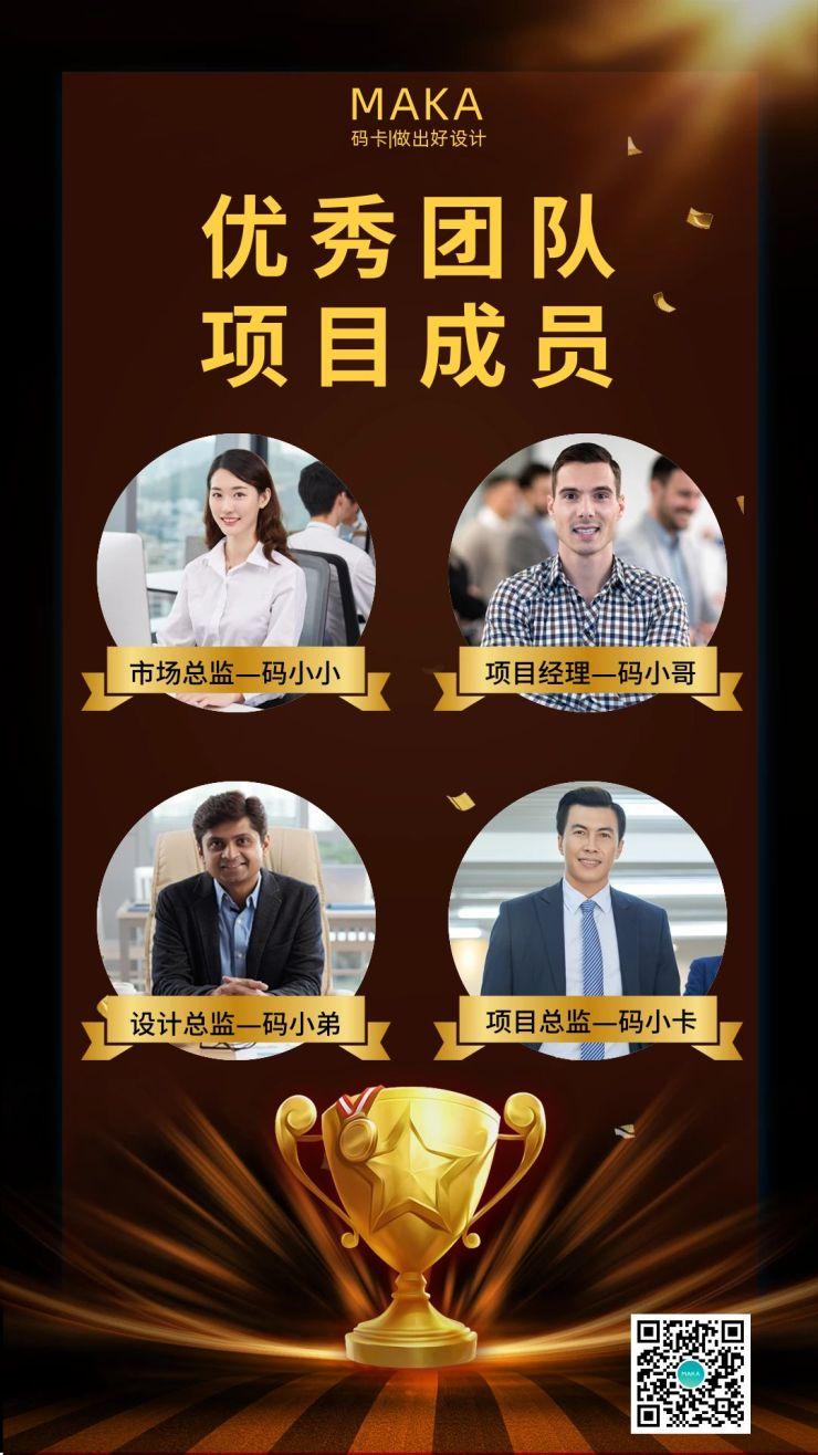 黑金大气企业团队项目成员排行宣传手机海报