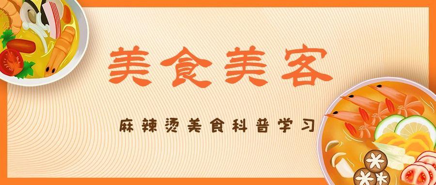 橙色创意种草分享特色小吃麻辣烫公众号首图