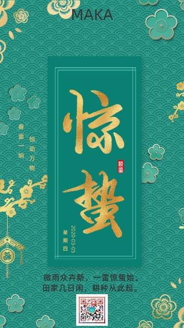 3.5清新中国风惊蛰节气海报