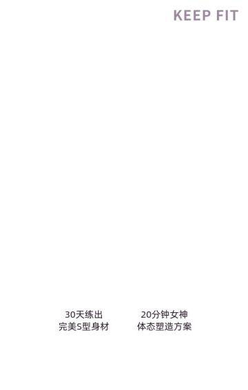 黑色简约大气健身房宣传促销活动H5