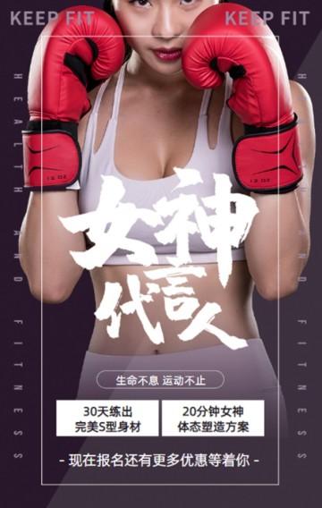 简约大气健身房宣传促销活动H5