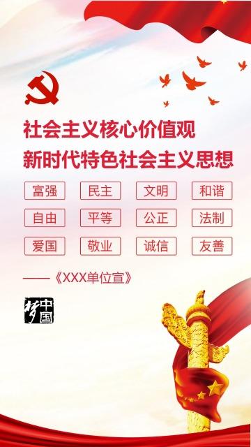 社会主义核心价值观/中国/党建宣传/中国梦