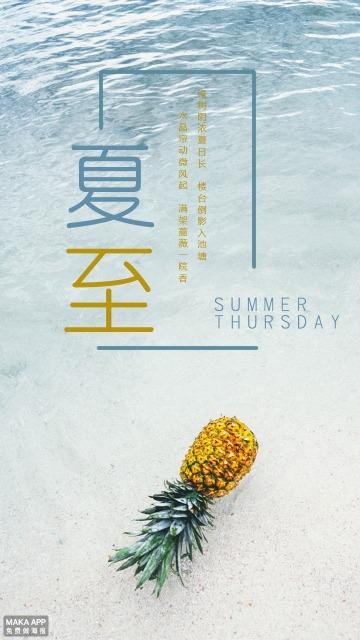 夏至新海报