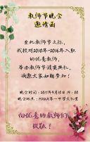 邀请函教师节典礼晚会邀请函最美老师贺卡