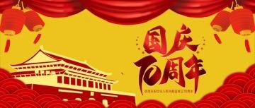简约大气立体红色金色国庆节微信公众号封面头条