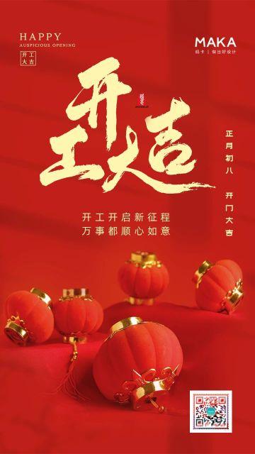 红色喜庆风格企业开工大吉宣传手机海报
