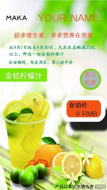 金桔柠檬汁新品促销清新