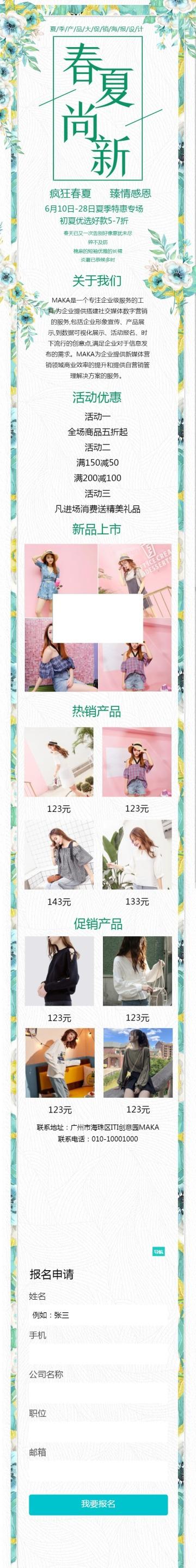 绿色清新换季促销新品促销长页H5