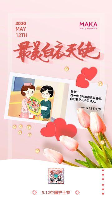 粉色卡通致敬最美白衣天使512国际护士节公益宣传手机海报