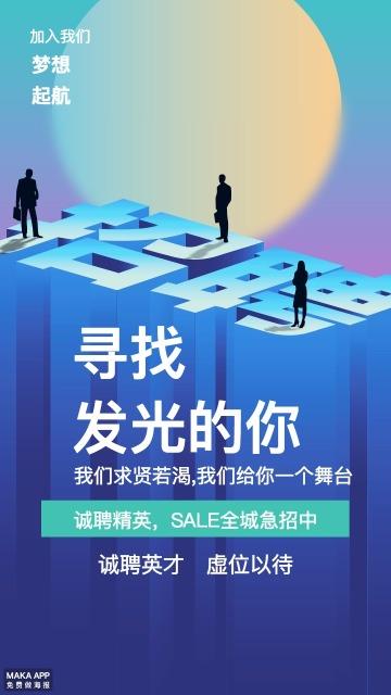 互联网招聘 招聘海报 设计师招聘 科技招聘 人才招聘 公司招聘 企业招聘 社会招募 合伙人招聘