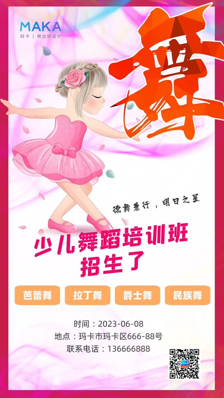 舞蹈培训机构招生海报