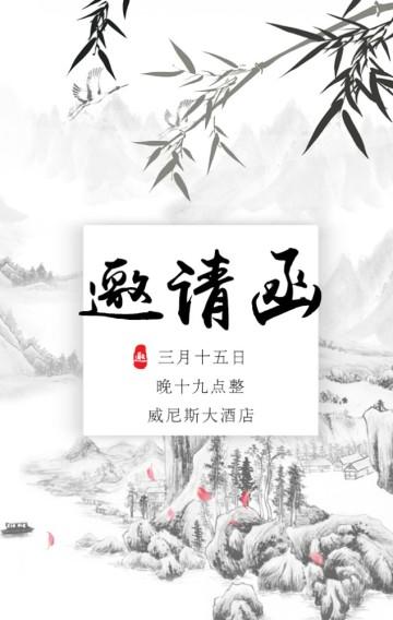 企业会议晚会发布会邀请函H5模板简约水墨中国风