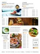 清新文艺中餐私房菜宣传DM单