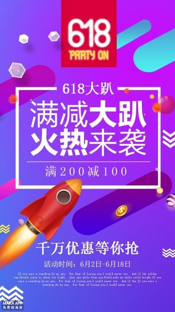 天猫淘宝京东618满减促销海报