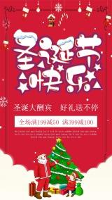 红色卡通手绘圣诞电商综合商场节日促销商家促销手机海报