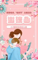 母亲节幼儿园感恩母亲妈妈亲子互动游戏活动邀请函