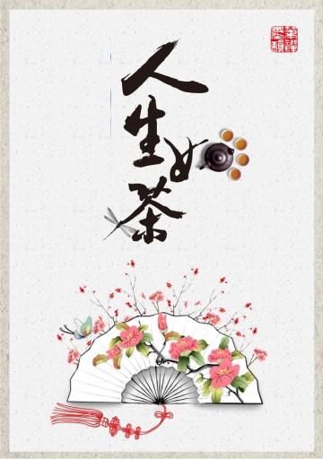 人生如茶旅游系列相册,自我放飞的相册单页