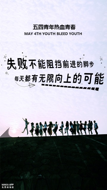 文艺校园风五四青年节海报青年节