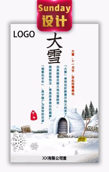 大雪 公司文化宣传