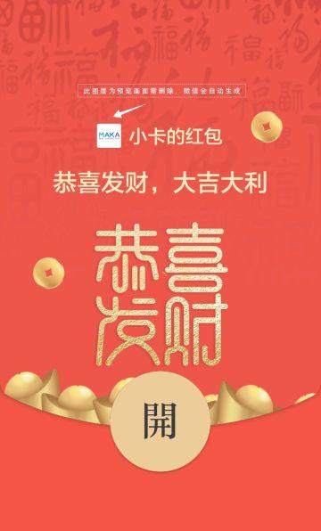 红色喜庆风格新年微信红包封面