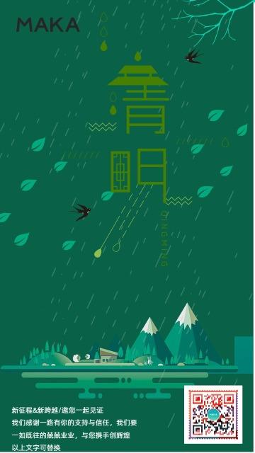 清明节水墨绿色海报节日24节气古风海报通用