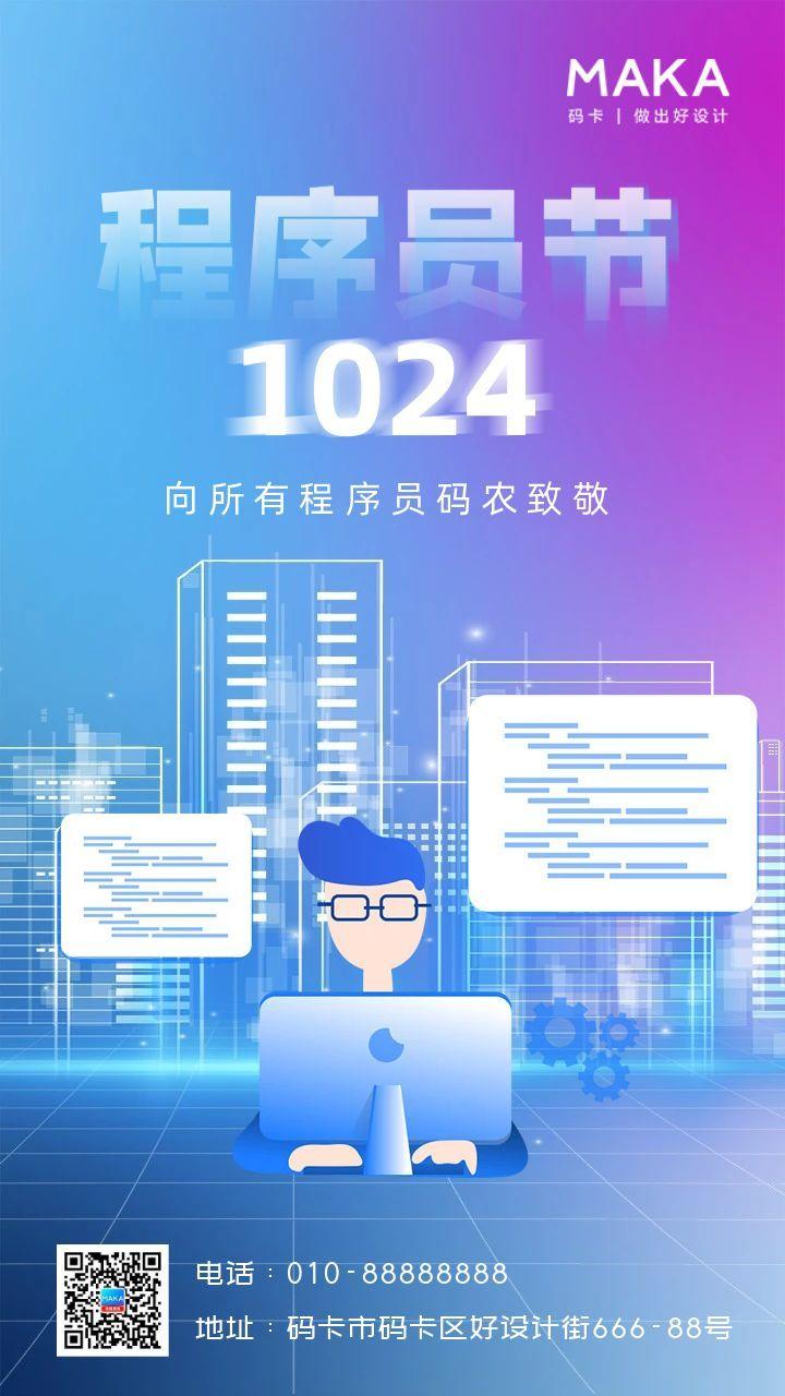 蓝色简约扁平风格程序员日宣传海报