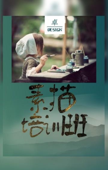 卓·DESIGN/中国风古风通用绘画美术兴趣班招生少儿中小学生成人春季秋季暑假辅导班冬夏令营