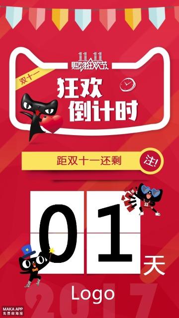 双十一网店促销淘宝天猫倒计时