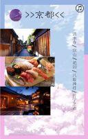 旅游景点及活动策划与推广