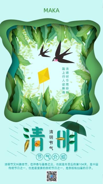 清新文艺清明节知识普及清明节日日签海报