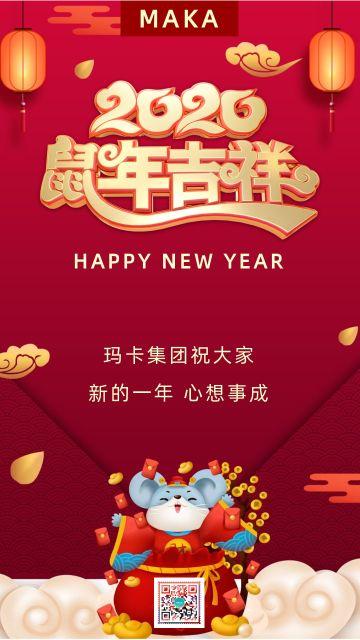 2020红色新年扁平商务风春节快乐祝福贺卡放假通知年夜饭除夕促销企业宣传日签海报