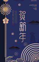 贺新年 蓝色大气,新年祝福